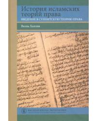 История исламских теорий права. Введение в суннитскую теорию права. Учебное пособие