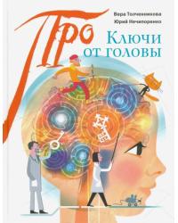 Ключи от головы: что ученые знают про мозг
