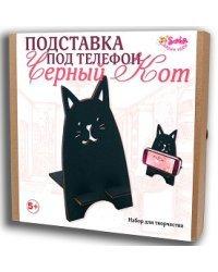 """Подставка под телефон """"Черный кот"""""""