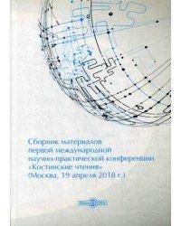 Сборник материалов первой международной научно-практической конференции «Костинские чтения» (Москва, 19 апреля 2018 г.)