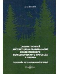 Сравнительный институциональный анализ хозяйственного переселенческого процесса в Сибирь (советский и дореволюционный периоды)