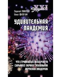 Удивительная пандемия. Что странного и необычного скрывает первая глобальная вирусная эпидемия