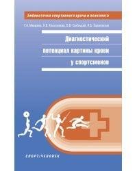 Диагностикий потенциал картины крови у спортсменов