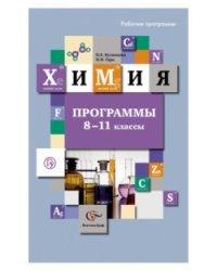 Химия. 8-11 классы. Программы (+ CD-ROM)