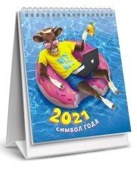 """Календарь-домик перекидной на 2021 год """"Символ года"""", вертикальный"""