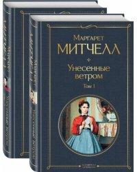 Унесенные ветром (комплект из 2 книг) (количество томов: 2)