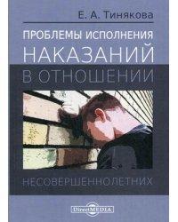 Проблемы исполнения наказаний в отношении несовершеннолетних