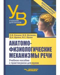 Анатомо-физиологические механизмы речи. Учебное пособие с практикумом для вузов (бакалавриат)