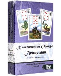 Классический оракул Ленорман. 36 карт + инструкция