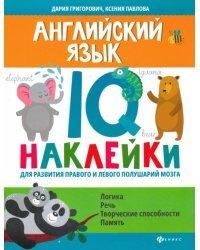 Английский язык. IQ-наклейки для