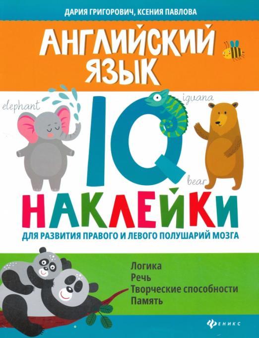 Английский язык. IQ-наклейки для развития правого и левого полушарий мозга