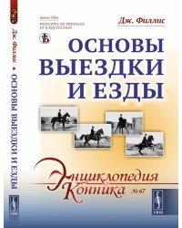 Основы выездки и езды. Выпуск №67