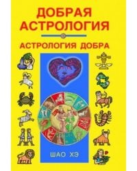 Добрая астрология