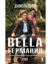 Bella Германия (кинообложка)
