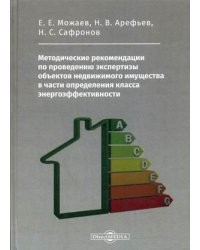 Методические рекомендации по проведению экспертизы объектов недвижимого имущества в части определения класса энергоэффективности