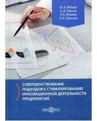 Совершенствование подходов к стимулированию инновационной деятельности предприятий
