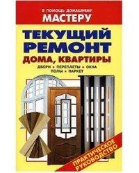 Текущий ремонт дома, квартиры