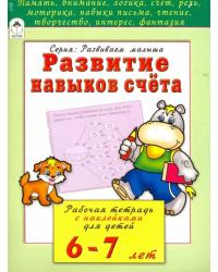 """Комплект книг """"Развивающие пособия для детей 6-7 лет"""": Развитие логики. Развитие навыков счета. Развитие навыков чтения (количество томов: 3)"""