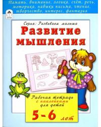 """Комплект книг """"Развивающие пособия для детей 5-6 лет"""": Развитие мышления. Развитие навыков письма. Развитие речи (количество томов: 3)"""