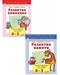 """Комплект книг """"Развивающие пособия для детей 4-5 лет"""": Развитие внимания. Развитие памяти (количество томов: 2)"""