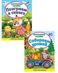 Комплект книжек с многоразовыми наклейками: Поиграем в сказку. Собираем урожай (количество томов: 2)