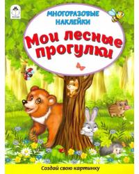 Комплект книжек с многоразовыми наклейками: Мои лесные прогулки. Мой дом (количество томов: 2)
