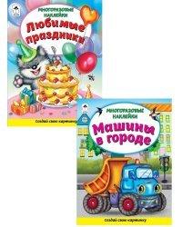 Комплект книжек с многоразовыми наклейками: Любимые праздники. Машины в городе (количество томов: 2)