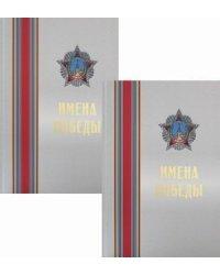Имена Победы. В 2-х томах (количество томов: 2)