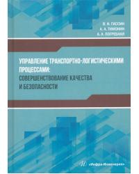 Управление транспортно-логистическими процессами: совершенствование качества и безопасности
