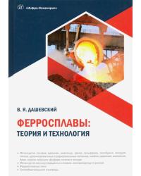 Ферросплавы: теория и технология. Учебное пособие