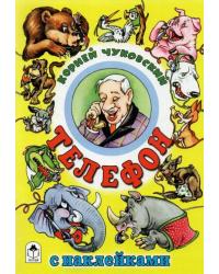 """Комплект книг """"Сказки с наклейками для детей от 3-х лет. К.И. Чуковский"""": Телефон. Тараканище (количество томов: 2)"""