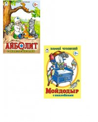 """Комплект книг """"Сказки с наклейками для детей от 3-х лет. К.И. Чуковский"""": Айболит. Мойдодыр (количество томов: 2)"""