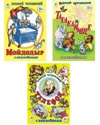"""Комплект книг """"Сказки К.И. Чуковского с наклейками"""": Мойдодыр. Тараканище. Телефон (количество томов: 3)"""