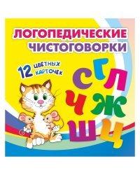 Комплект логопедических чистоговорок. Красочные карточки для занятий с детьми. 12 цветных карточек (5 штук в комплекте) (количество томов: 5)