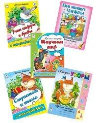 """Комплект книг """"Прописи для дошкольников от 3-6 лет с наклейками"""": Учим цифры и буквы. Мы готовы к школе. Изучаем мир. Ступеньки к школе. Рисуем узоры (количество томов: 5)"""