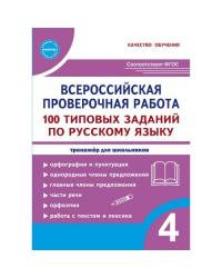 Всероссийская проверочная работа. 100 типовых заданий по русскому языку. 4 класс
