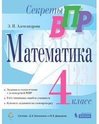 Секреты ВПР. Всероссийские проверочные работы. Математика. 4 класс. Тренажер. ФГОС