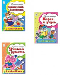 """Комплект книг """"Прописи для дошкольников с наклейками"""": Учимся думать. Играя, я учусь. Думай, решай, запоминай (количество томов: 3)"""