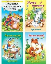 """Комплект книг """"Прописи для дошкольников"""": Учимся писать от А до О. Учимся писать от П до Я. Учусь писать. Буквы выстроились в ряд (количество томов: 4)"""