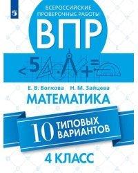 Всероссийские проверочные работы. ВПР. Математика. 10 типовых вариантов. 4 класс