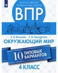Всероссийские проверочные работы. ВПР. Окружающий мир. 10 типовых вариантов. 4 класс