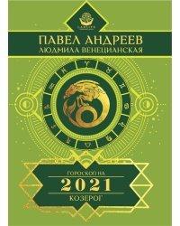 Козерог. Гороскоп на 2021 год
