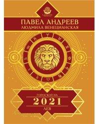 Лев. Гороскоп на 2021 год