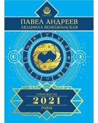 Рыбы. Гороскоп на 2021 год