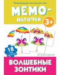 """Мемо-парочки """"Волшебные зонтики"""", 18 карточек"""