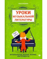 Уроки музыкальной литературы. Первый год обучения. Музыкальные жанры, формы, инструменты
