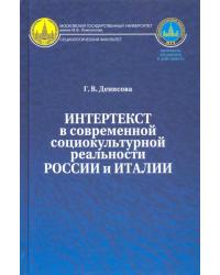 Интертекст в современной социокультурной реальности России и Италии