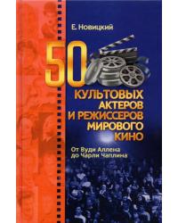 50 культовых актеров и режиссеров мирового кино. От Вуди Аллена до Чарли Чаплина