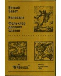 Ветхий завет. Калевала. Фольклор древних славян. Тексты