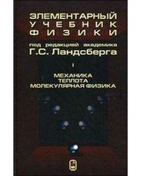 Элементарный учебник физики. Том 1. Механика. Теплота. Молекулярная физика. Учебное пособие